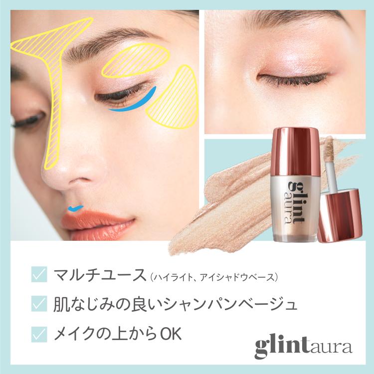 マルチプリズムシェイク(ハイライト&アイシャドウ)(glintaura(グリントオーラ)) 4枚目
